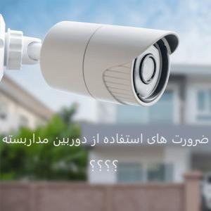 ضرورت استفاده از دوربین مداربسته